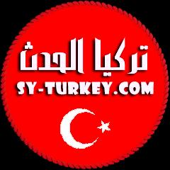 تركيا الحدث